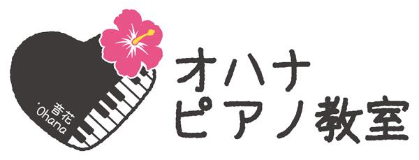 オハナピアノ教室